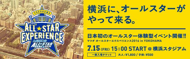 横浜に、オールスターがやって来る。日本初のオールスター体験型イベント開催!!