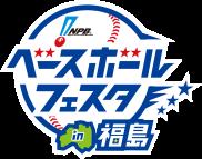 東日本大震災復興支援「NPBベースボールフェスタin福島」