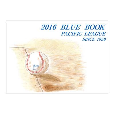 2016年度パシフィック・リーグ BLUE BOOK