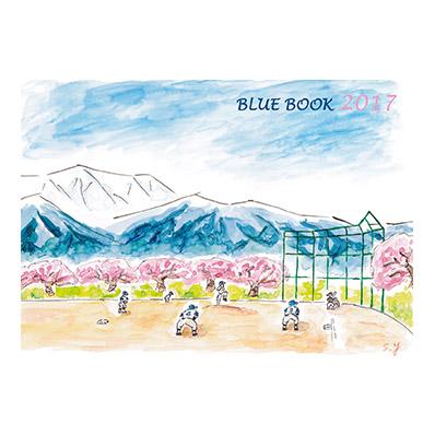 2017年度パシフィック・リーグ BLUE BOOK
