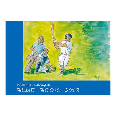 2018度パシフィック・リーグ BLUE BOOK