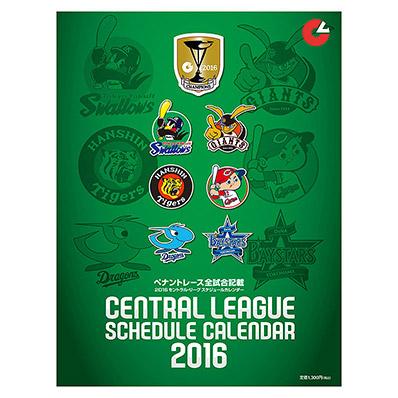 2016年度 セントラル・リーグ スケジュールカレンダー