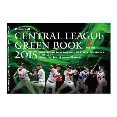 セントラル・リーグ グリーンブック 2015
