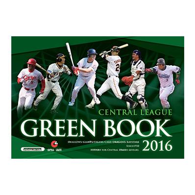 セントラル・リーグ グリーンブック2016