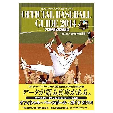 オフィシャル・ベースボール・ガイド 2014