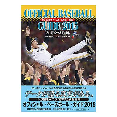 オフィシャル・ベースボール・ガイド 2015