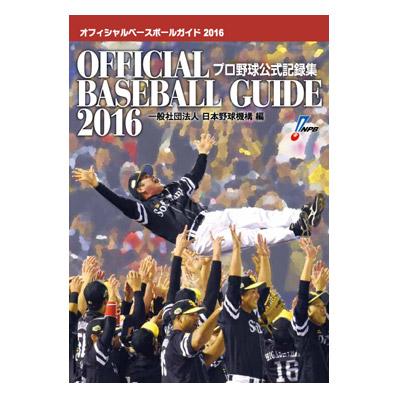 オフィシャル・ベースボール・ガイド 2016