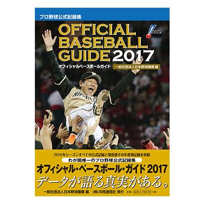オフィシャル・ベースボール・ガイド 2017