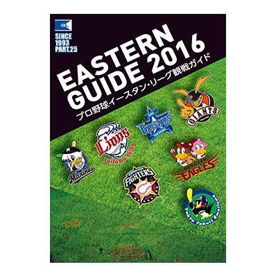 イースタン・リーグ観戦ガイド 2016