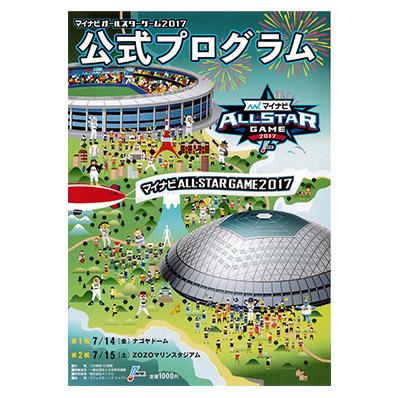 マイナビオールスターゲーム2017公式プログラム