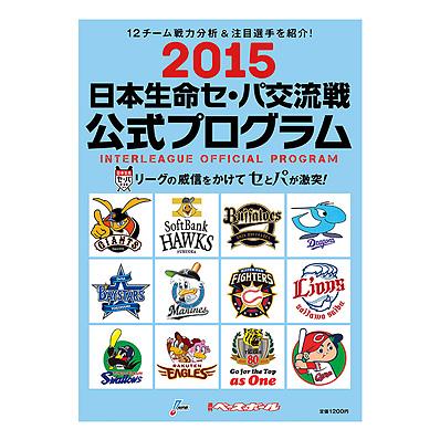 2015日本生命セ・パ交流戦公式プログラム