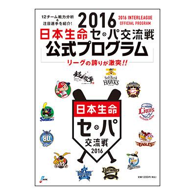 2016日本生命セ・パ交流戦 公式プログラム