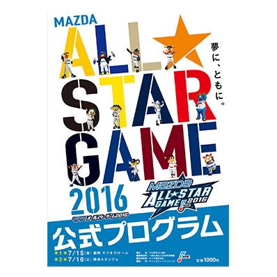 マツダオールスターゲーム2016 公式プログラム
