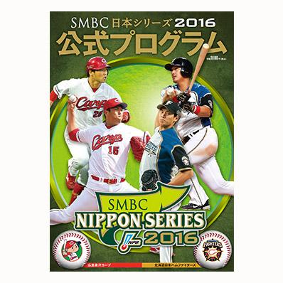 SMBC日本シリーズ2016公式プログラム