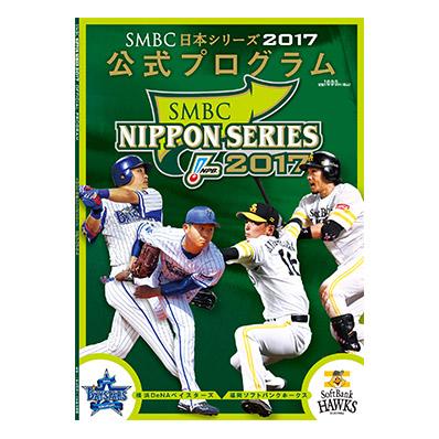 SMBC日本シリーズ2017公式プログラム