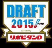 プロ野球ドラフト会議 supported by リポビタンD