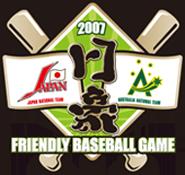 日豪親善 野球日本代表最終強化試合 大会ロゴ