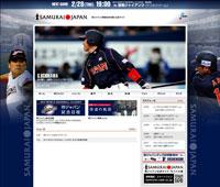 侍ジャパン(野球日本代表)公式サイト QRコード