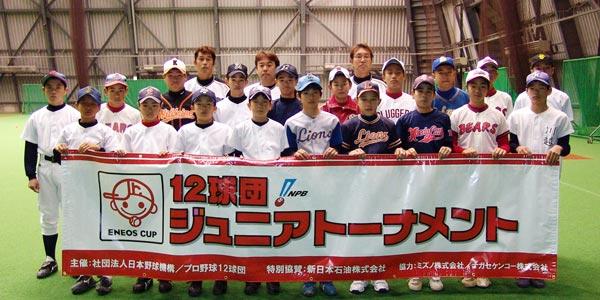 北海道日本ハムファイターズ ジュニアチーム