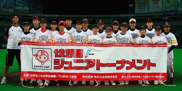 福岡ソフトバンクホークス ジュニアチーム
