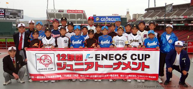 広島東洋カープジュニアチーム