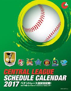 2017年度 セントラル・リーグ スケジュールカレンダー