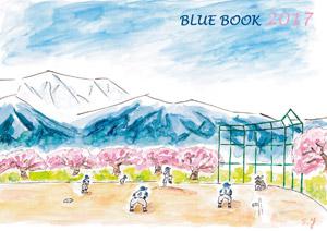 2017年度 パシフィック・リーグ BLUE BOOK