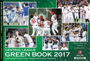 セントラル・リーグ グリーンブック2017