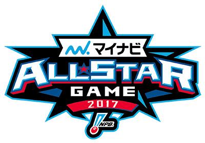 マイナビオールスターゲーム2017
