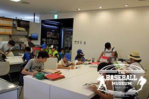 夏休み企画 「野球で自由研究!」