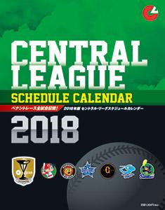 2018年度 セントラル・リーグ スケジュールカレンダー