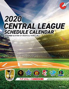 2020年度 セントラル・リーグ スケジュールカレンダー