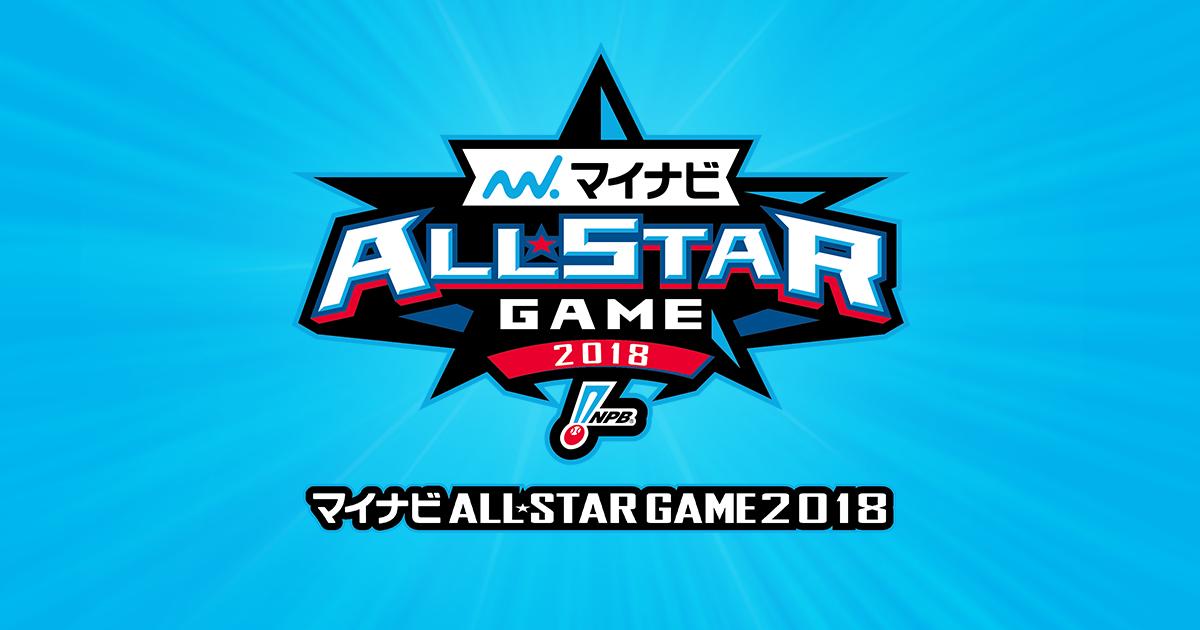 マイナビオールスターゲーム2018 npb jp 日本野球機構