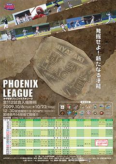 みやざきフェニックス・リーグ2009