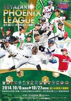 みやざきフェニックス・リーグ2014