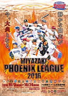 みやざきフェニックス・リーグ2016