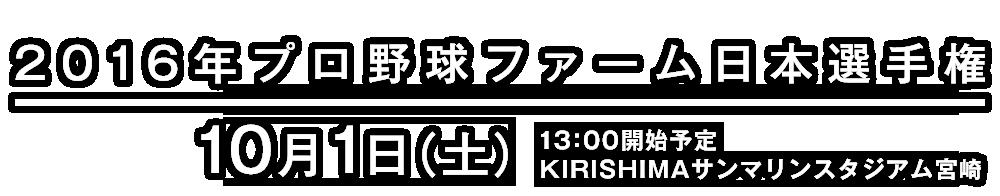 2016年プロ野球ファーム日本選手権