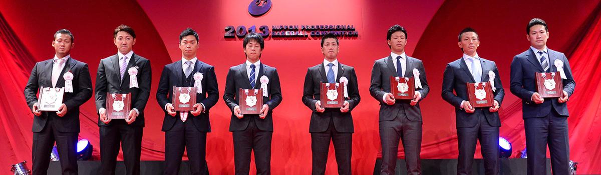 2013年 表彰選手 | NPB.jp 日本野球機構