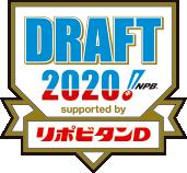 2020 プロ 野球 ドラフト