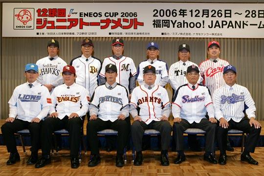 チーム監督 | NPB 12球団ジュニアトーナメント2006 | NPB.jp 日本野球 ...