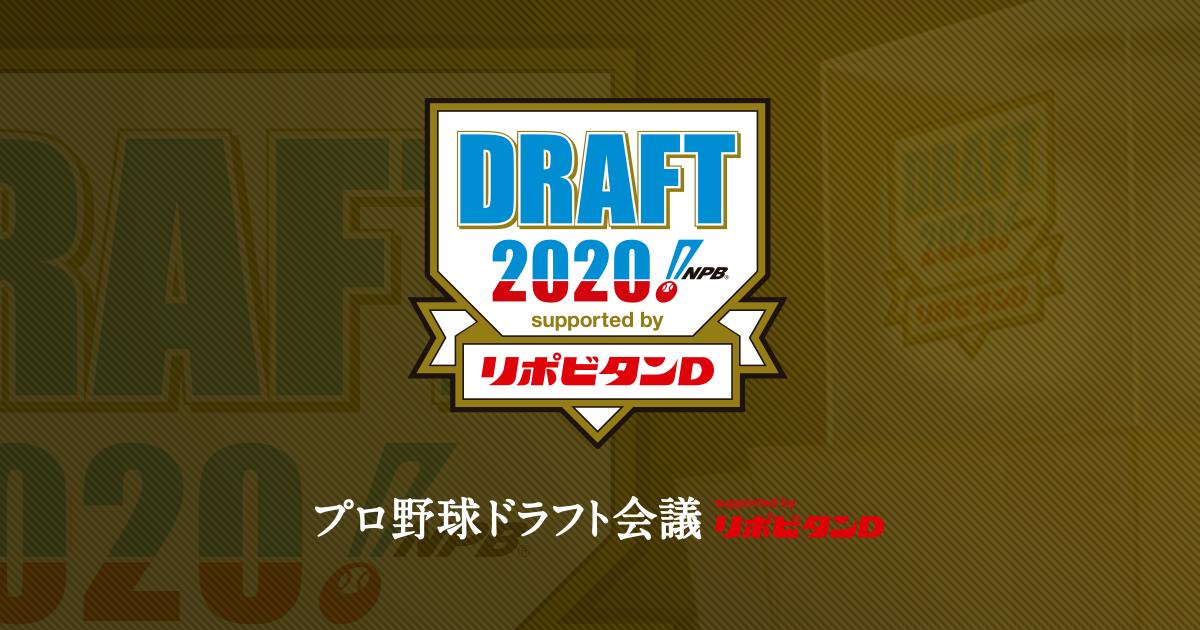 ドラフト 2020 巨人