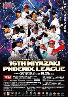 宮崎 フェニックス リーグ 2019